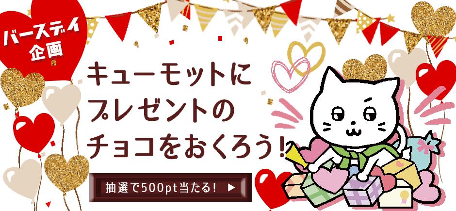 「キューモットにプレゼントのチョコをおくろう!」キャンペーン
