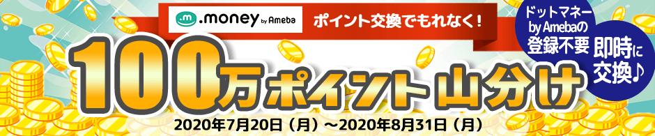 ドットマネー by Ameba 初回交換で100万ポイント山分けキャンペーン
